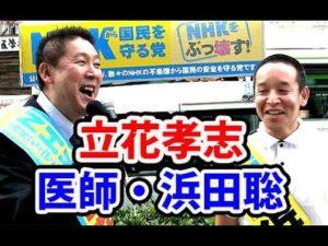 01浜田聡の学歴と経歴は?年収とN国党から出馬した理由が凄かった!
