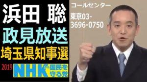 30浜田聡の学歴と経歴は?年収とN国党から出馬した理由が凄かった!