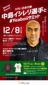 中島イシレリのイヤボイTシャツを購入できるイベントはこちら!