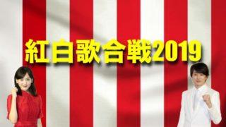 紅白歌合戦2019綾瀬はるかの司会の評判は下手?ネットの反応も!
