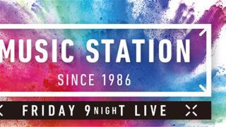 Mステスーパーライブ2019|乃木坂46の出演時間は?無料動画も!