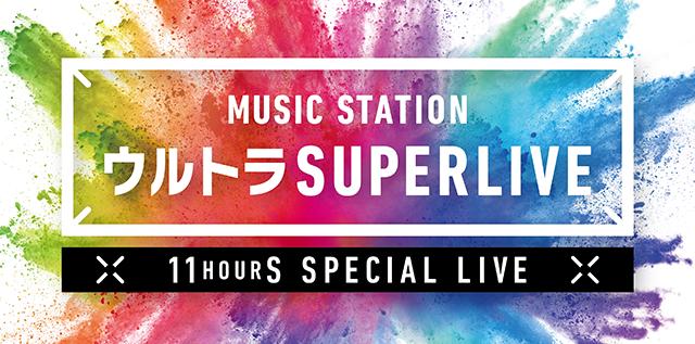 Mステスーパーライブ2019|MISIAの出演時間と無料動画も!