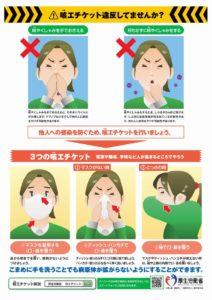 コロナウイルスの予防法は?春節で国内爆発的感染の可能性も!