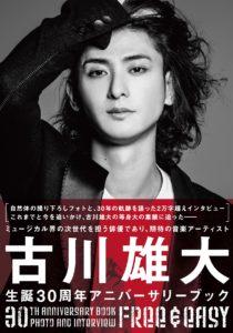 1古川雄大がイケメンでかっこいい!現在の彼女と過去の熱愛の噂も!