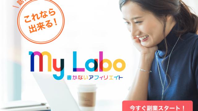 MyLabo(マイラボ)書かないアフィリエイトは稼げる?口コミと評判も