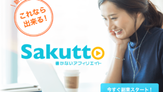 Sakutto(サクッと)は本当に稼げる?口こみと評判は?