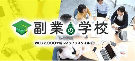 KYOKOの副業の学校は稼げない?評判や口コミを徹底調査!